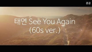 see you again 60s ver
