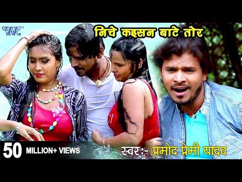 Xxx Mp4 Pramod Premi का सबसे नया हिट गाना निचे कइसन बाटे तोर Maza Mare Aaihe Ae Yarau Bhojpuri Songs 3gp Sex