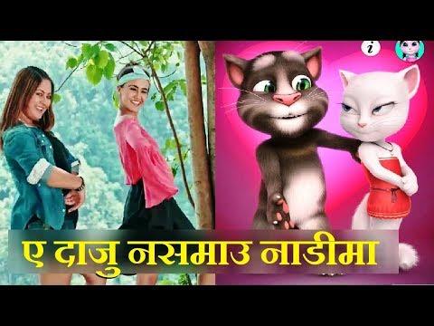 Xxx Mp4 Nepali Talking Tom Ye Daju Nasamau CHHAKKA PANJA 2 Song Nepali Comedy Video 3gp Sex