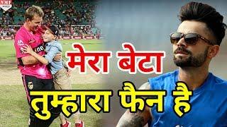Brett Lee ने Share की बेहद खास बात, कहा- मेरा बेटा है Virat Kohli का Fan