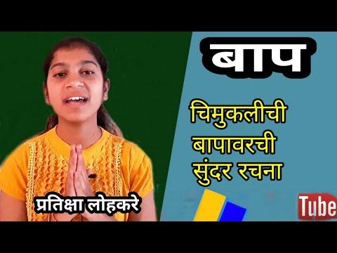 Xxx Mp4 बाप मराठी कविता प्रतिक्षा लोहकरे Bap Kavita Pratiksha Lohkare Marathi Poem Baap Live Kavita 3gp Sex