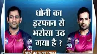 Why Irfan Pathan is Not Playing Under MS Dhoni Captaincy in IPL 2016 | Cricket Ki Baat