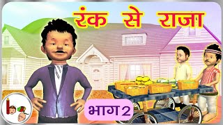 Math  Story on importance of Bill - From rags to riches - Part 2 - Hindi