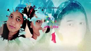 قناة اطفال ومواهب الفضائية قريباً حفل وداع عفاف & الهام