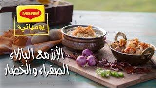 MAGGI Recipes: Rice with yellow peas and vegetable وصفات ماجي: الأرز مع البزلاء الصفراء والخضراء