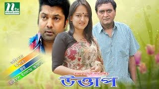 Bangla Telefilm Uttap (উত্তাপ) | Ishita, Joy, Shams Sumon, Raisul Islam Asad By Arun Chowdhury