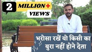 Motivational Video    भरोसा रखें वो किसी का बुरा नहीं होने देता    Rj Kartik Story