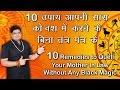 Download Video Download Saas Ko Vash May Karne Ke Upay (10 उपाय अपनी सास को वश में करने के बिना तंत्र मंत्र के ) 3GP MP4 FLV