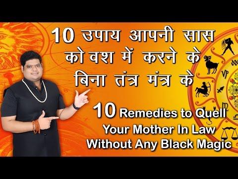 Saas Ko Vash May Karne Ke Upay (10 उपाय अपनी सास को वश में करने के बिना तंत्र मंत्र के )