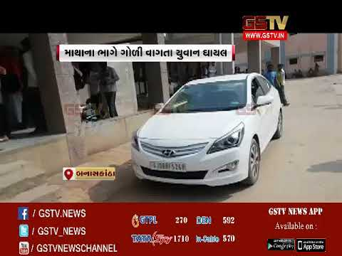 Banaskantha: Firing on youth in Palanpur, along with youth three other injured