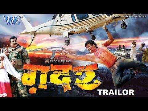 Xxx Mp4 GADAR Bhojpuri Movie Trailer Pawan Singh Superhit Bhojpuri Film Bhojpuri Movie Promo 3gp Sex