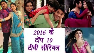 Top 10 Indian TV Serial of year 2016 | Naagin | Yeh Hai Mohabbatein | FilmiBeat