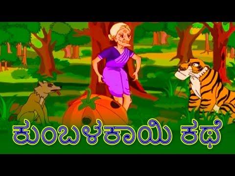 Xxx Mp4 ಕುಂಬಳಕಾಯಿ ಕಥೆ Kannada Kathegalu Kannada Stories Makkala Kathegalu Stories In Kannada 3gp Sex