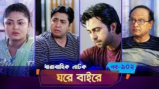 Maasranga TV | Ghore Baire | Ep 102 | Apurba, Momo, Moushumi Hamid, S. Selim | New Bangla Natok 2019