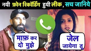 New CALL Recording of Mohd Shami & Wife Hasin Jahan LEAKED, Shocking Revelations |
