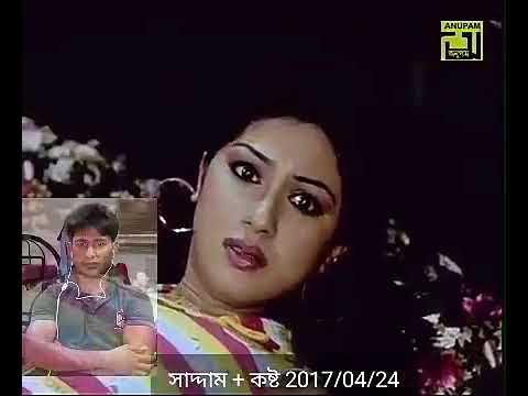বাংলা ছায়াছবি গান শাকিব অপু সাদ্দাম+কষ্ট 2017