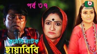 কমেডি নাটক - ছায়াবিবি | Chayabibi | EP - 37 | A K M Hasan, Chitralekha Guho, Arfan, Siddique, Munira