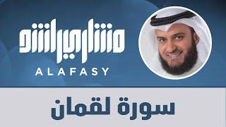 سورة لقمان مشاري راشد العفاسي