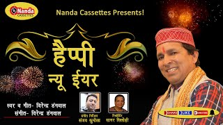 "Happy New Year – A Latest Garhwali New Year Song By – Virendra Dangwal | ""Chaupati"" (छौपती)"