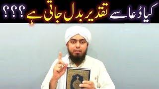 Kia DUAA say TAQDEER badal jati hai ? (By Engineer Muhammad Ali Mirza)
