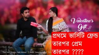 Top ten valentines day bangla natok 2017 ! Best romantic bangla natok ! valentines day natok list