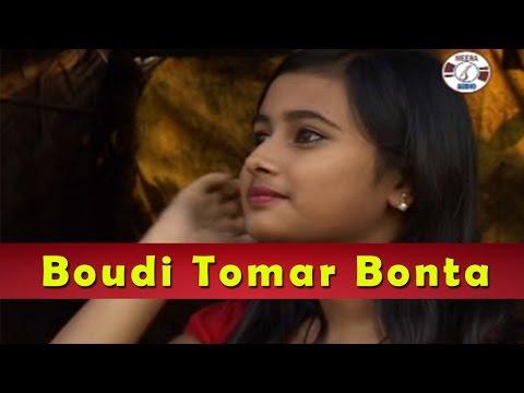 Boudi Tomar Bonta   Bengali Love Song   Bankesh Das   Meera Audio   Bengali Songs 2016