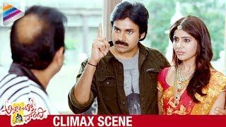Attarintiki Daredi Climax Scene | Attarintiki Daredi Telugu Movie | Pawan Kalyan | Samantha | DSP