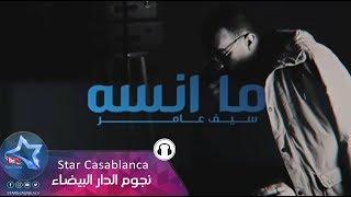 سيف عامر - ما أنسه (حصريا) | 2018 | (Saif Amer - Ma Anssa (Exclusive