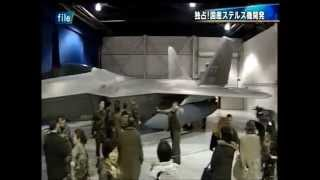 Japan New Stealth Fighter