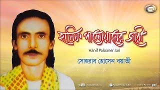 Sohrab Hossain - Hanif Paloaner Jari | Bangla Jari Gaan