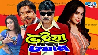 Bhaiya Number One   Rubel   Popy   Bangla HD movie