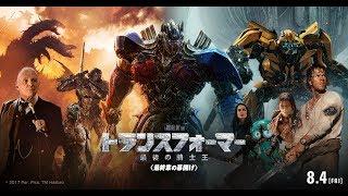 『トランスフォーマー/最後の騎士王』TVスポット トランスフォーム篇 (+Bumper Bee)