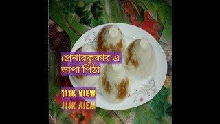 প্রেশারকুকার এ ভাপা পিঠা  (Vapa pitha in Pressure cooker) bangla recipe