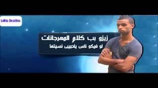مهرجان بحر النجوم زيزو النوبي وفيلو وحودة ناصر وتونى