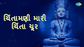 Chintamani Mari Chinta Chur with Hindi Lyrics | Mahesh Maru | Jain Stavan
