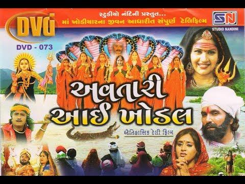 Xxx Mp4 Gujarati Full Movie Avtari Aai Khodal Shree Maa Khodiyar Ni Aitihasik Story 3gp Sex