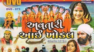Gujarati Full Movie 2015 | Avtari Aayi Khodal | Shree Ma Khodiyar Ni Aitihasik Story |