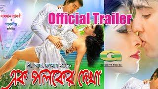 Ek Poloker Dekha | Official Trailer | Salman Jafri | Sabnir | Mehraz | Amir Siraji