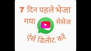 how to delete !! 7 days erlier sended !! messege from whatsapp !! by subhash makwana