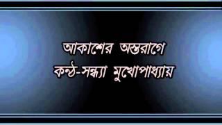 Akasher Astorage..........Sandhya Mukhopadhyay
