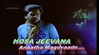 Anatha Maguvade  || Hosa Jeevana Kannada Movie || K J Yesudas || Shankar Nag Hit Songs HD
