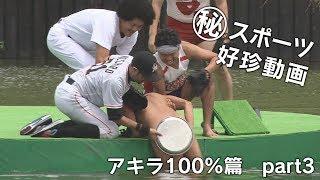 〇秘 スポーツ好珍動画 アキラ100%篇 PART3