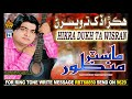 OLD SINDHI SONG HIKRA DUKH TA WESRAN BY MASTER MANZOOR OLD ALBUM 23 NAZ PRODUCTION 2018
