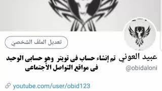 حساب عبيد العوني في تويتر.