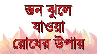 স্তন ঝুলে যাওয়া রোধ ও আকর্ষণীয় করার উপায় – Bangla Health Tips