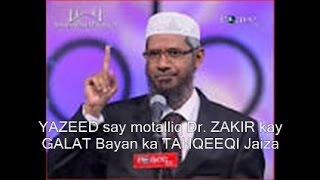 7th-JHOOTA ILZAM: Hazrat MOAVIAH r.a, YAZEED & Dr. ZAKIR Naik peh Engr. Muhammad Ali ka ILMI Mo'aqif