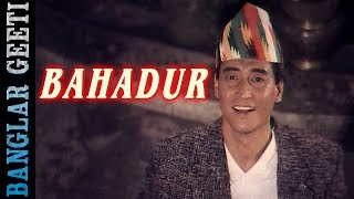 Bengali Romantic Song | Bahadur | O Bahadur bahadur bahadur | Daney | Radhika | VIDEO SONG