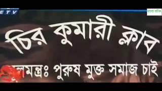 Bangla Natok। Chiro Kumari Club (চির কুমারী ক্লাব)। Part 1। Tousif, Jovan, Nowshin