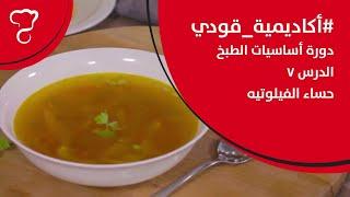 الدرس السابع: حساء الفيلوتيه