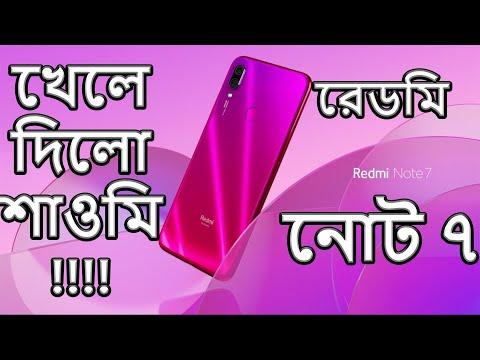 Xiaomi Redmi Note 7 Full Specs First Impression & Opinion | 1st 48mp Redmi Phone (Bangla)